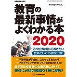 教育の最新事情がよくわかる本2020―これだけは知っておきたい教員としての最新知識! (教職研修総合特集)