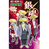 銀魂―ぎんたま― 71 (ジャンプコミックス)