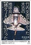竹内文書でわかった太古の地球共通文化は【縄文JAPAN】だった 『竹内文書  世界を一つにする地球最古の聖典』待望の新装版!