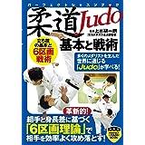 柔道 基本と戦術 (PERFECT LESSON BOOK)