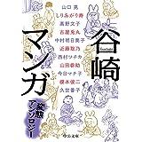 谷崎マンガ-変態アンソロジー (中公文庫 た 30-57)