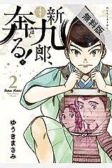 新九郎、奔る!(2)【期間限定 無料お試し版】 (ビッグコミックス) Kindle版