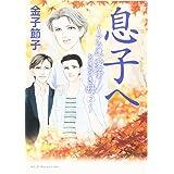 """息子へ―金子節子""""家族""""傑作選 (A.L.C.SELECTION)"""