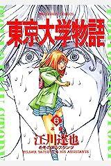 東京大学物語(6) (ビッグコミックス) Kindle版