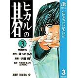 ヒカルの碁 3 (ジャンプコミックスDIGITAL)