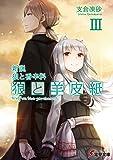 新説 狼と香辛料 狼と羊皮紙III (電撃文庫)
