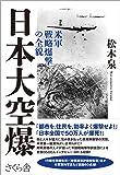 日本大空爆 ―米軍戦略爆撃の全貌