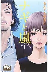 ナギと嵐 1 (マーガレットコミックス) コミック