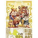 ラーメン狼とカレー虎2 (Be コミックス)