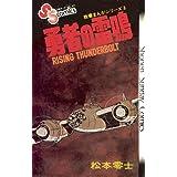 戦場まんがシリーズ 勇者の雷鳴 (少年サンデーコミックス)
