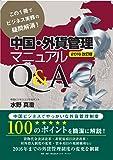 中国・外貨管理マニュアルQ&A 2016改訂版