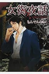 女衒夜話 (クイーンズコミックス) コミック