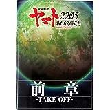 【映画パンフレット】宇宙戦艦ヤマト2205 新たなる旅立ち 前章 TAKE OFF