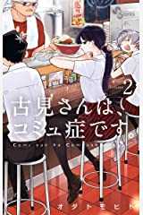 古見さんは、コミュ症です。(2) (少年サンデーコミックス) Kindle版