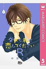 ダメな私に恋してくださいR 5 (マーガレットコミックスDIGITAL) Kindle版