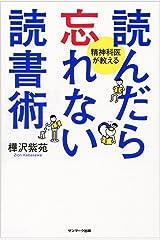 読んだら忘れない読書術 単行本(ソフトカバー)