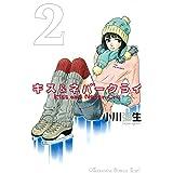 キス&ネバークライ(2) (Kissコミックス)