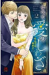 すべて愛のしわざ【電子単行本】 2 (MIU 恋愛MAX COMICS) Kindle版
