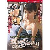 ショウヘイの実況配信アダルトチャンネル『エロすぎてかわくヒマないし!』 [DVD Edition] ホビコレ