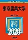 東京農業大学 (2020年版大学入試シリーズ)