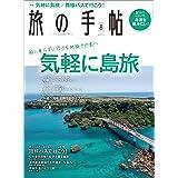 旅の手帖 2021年8月号 [雑誌]《気軽に島旅》