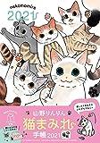 【Amazon.co.jp限定】山野りんりん 猫まみれ手帳 2021(特典:猫まみれ手帳特製猫にまみれるスマホ壁紙 デー…