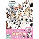 山野りんりん 猫まみれ手帳 2021 (インプレス手帳2021)