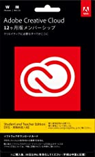 Adobe Creative Cloud(アドビ クリエイティブ クラウド) コンプリート 学生・教職員個人版 12か月版 パッケージコード版