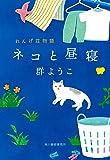 ネコと昼寝 れんげ荘物語 (ハルキ文庫 む 2-10)