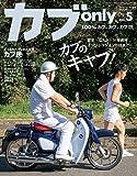 カブ only vol.5