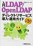 入門LDAP/OpenLDAP ディレクトリサービス導入・運用ガイド 第3版