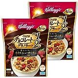 【Amazon.co.jp限定】 ケロッグ くちどけチョコレートグラノラハーフ 450g×2袋セット 【セット買い】
