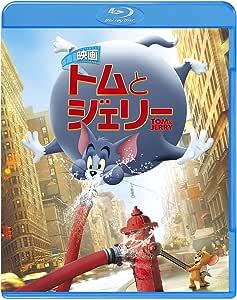映画 トムとジェリー ブルーレイ&DVDセット (2枚組) [Blu-ray]