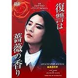 復讐は薔薇の香り [DVD]