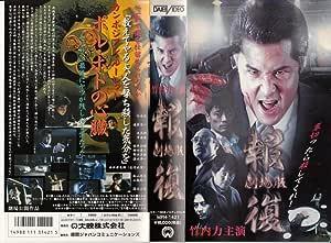 報復【劇場版】 [VHS]