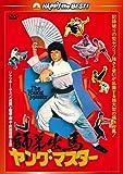 ヤング・マスター/師弟出馬 [DVD]