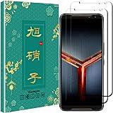 【二枚入り】Asus ROG Phone2 / ROG Phone II ZS660KL ガラスフィルム Warmyee フィルム 強化ガラス 液晶保護フィルム[ 旭硝子製 ] [ 落としても割れない ] [ 最高硬度9H ]