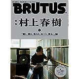 BRUTUS(ブルータス) 2021年 11月1日号 No.949[特集 村上春樹 下 「聴く。観る。集める。食べる。飲む。」編]