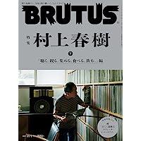 BRUTUS(ブルータス) 2021年 11月1日号 No.949[特集 村上春樹 下 「聴く。観る。集める。食べる。飲…