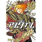 将国のアルタイル(10) (シリウスコミックス)