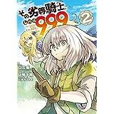 その劣等騎士、レベル999 2 (ガンガンコミックス UP!)