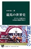 競馬の世界史 - サラブレッド誕生から21世紀の凱旋門賞まで (中公新書)
