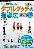 5分間で跳べる!ダブルダッチの指導法: よくわかるDVDシリーズ (教育技術MOOK よくわかるDVDシリーズ)