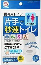 片手で秒速トイレ 10個セット 日本製 【 男女兼用 大便 小便 使用可能 】【 旅行用 携帯トイレ 】