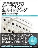 ルーティング&スイッチング標準ハンドブック 一番大切な知識と技術が身につく