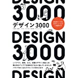 デザイン3000