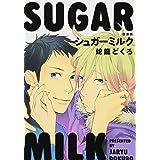 シュガーミルク (新装版) (ビーボーイコミックスデラックス)