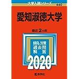 愛知淑徳大学 (2020年版大学入試シリーズ)