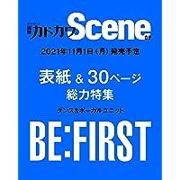 別冊カドカワScene 09 (カドカワムック)