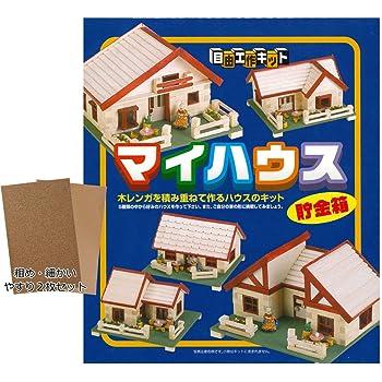 木製工作キット カタコットン貯金箱 お買い得10個セット 201378